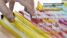 Автономное отопление и Льготные тарифы на электроотопление Днепропетровск