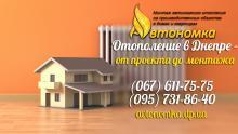 Автономное отопление и Нужно ли разрешение на установку электрокотла в квартире