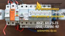 Автономное отопление и Как зарегистрировать электроотопление Днепр