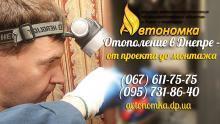 Автономное отопление и Двухтарифный счетчик Днепропетровск