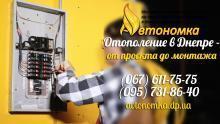 Автономное отопление и Разрешительные документы для электроотопления