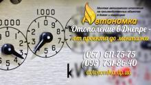 Автономное отопление и Узаконить электрокотел в Днепре