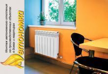 Автономное отопление и Отопление частного дома без газа Днепропетровск