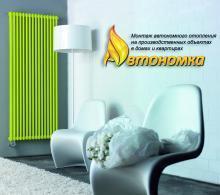 Автономное отопление и Отопление для частного дома