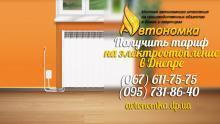 Автономное отопление и Получить тариф на электроотопление Днепропетровск
