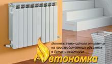 Автономное отопление и Автономное отопление в доме цена