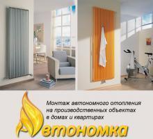 Автономное отопление и Схема парового отопления частного дома