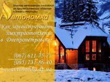 Автономное отопление и Как зарегистрировать электроотопление Днепропетровск?