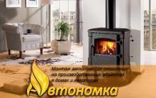 Автономное отопление и Какое отопление лучше для частного дома