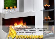 Автономное отопление и Правильное отопление частного дома