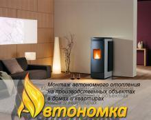 Автономное отопление и Какое отопление выбрать для частного дома