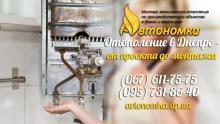 Автономное отопление и Оформление электроотопления Днепропетровск