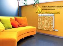 Автономное отопление и Виды отопления частного дома Украина