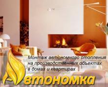 Автономное отопление и Отопление частного дома варианты